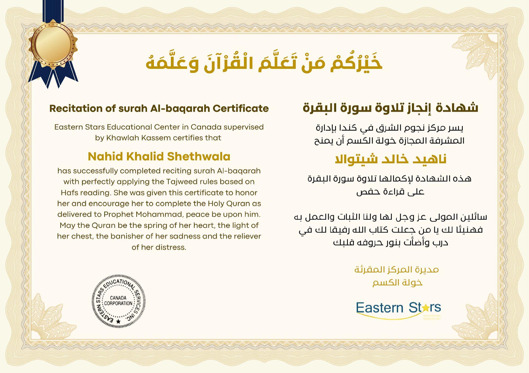 recitation-of-surah-Al-baqarah