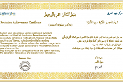 Quran-Reading-Certificate-Bano