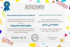 memorization-certificate