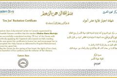 ten-juz-recitation-certificate