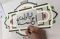 arabicallig